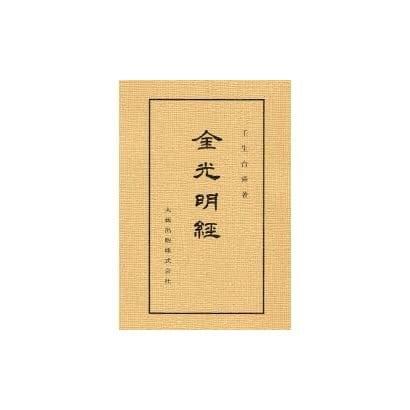 金光明経 [全集叢書]