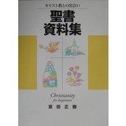 聖書資料集―キリスト教との出会い [単行本]