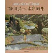 笹川弘三水彩画集―麻紙に描かれた「原風景」 [単行本]