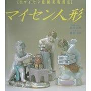 マイセン人形―箱根マイセン庭園美術館所蔵 [単行本]