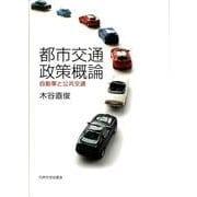 都市交通政策概論-自動車と公共交通(広島修道大学学術選書 53) [単行本]