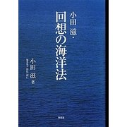 小田滋・回想の海洋法 [単行本]