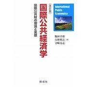 国際公共経済学―国際公共財の理論と実際 改訂版 [単行本]