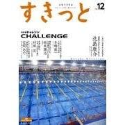 すきっと Vol.12 [単行本]