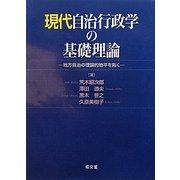 現代自治行政学の基礎理論―地方自治の理論的地平を拓く [単行本]