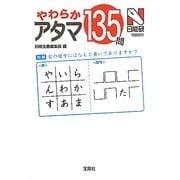 やわらかアタマ135問(宝島SUGOI文庫) [文庫]