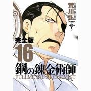鋼の錬金術師 16 完全版(ガンガンコミックスデラックス) [コミック]