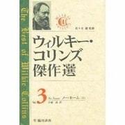 ウィルキー・コリンズ傑作選〈Vol.3〉ノー・ネーム(上) [全集叢書]