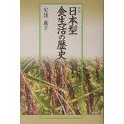 日本型食生活の歴史 新装版 [単行本]