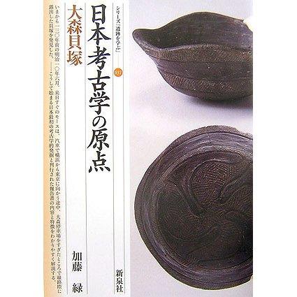 日本考古学の原点・大森貝塚(シリーズ「遺跡を学ぶ」〈031〉) [単行本]