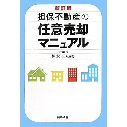 担保不動産の任意売却マニュアル 新訂版 [単行本]