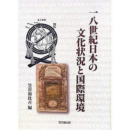 一八世紀日本の文化状況と国際環境 [単行本]