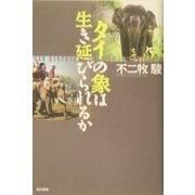 タイの象は生き延びられるか [単行本]