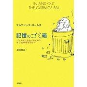 記憶のゴミ箱―パールズによるパールズのゲシュタルトセラピー [単行本]