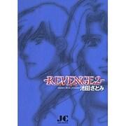 REVENGE 2(ジュディーコミックス) [コミック]