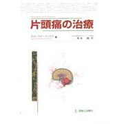 片頭痛の治療 [単行本]
