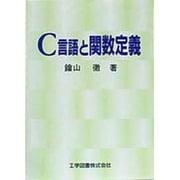 C言語と関数定義 [単行本]