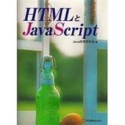 HTMLとJavaScript [単行本]