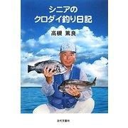 シニアのクロダイ釣り日記 [単行本]