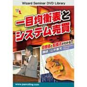 一目均衡表とシステム売買[DVD]