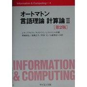 オートマトン言語理論 計算論〈2〉 第2版 (Information & Computing〈4〉) [全集叢書]