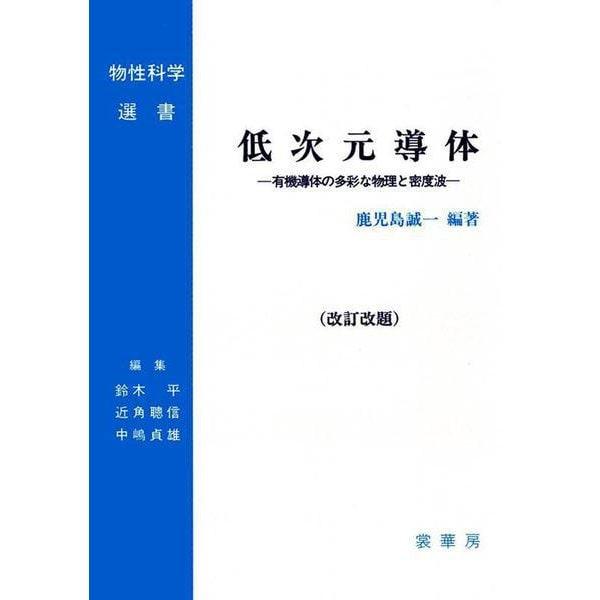 低次元導体―有機導体の多彩な物理と密度波(物性科学選書) [単行本]