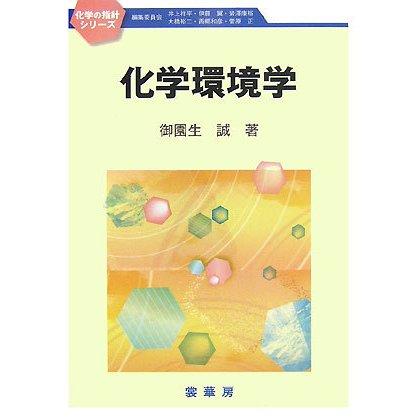 化学環境学(化学の指針シリーズ) [単行本]