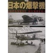 写真集 日本の爆撃機 [単行本]