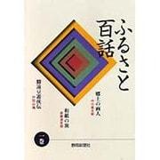 ふるさと百話〈1巻〉 [全集叢書]