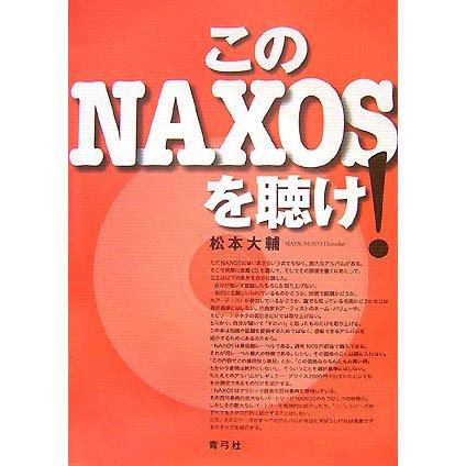このNAXOSを聴け! [単行本]