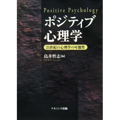 ポジティブ心理学―21世紀の心理学の可能性 [単行本]