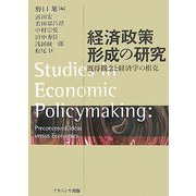 経済政策形成の研究―既得観念と経済学の相克 [単行本]