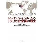 トランスナショナル・ネーション―アメリカ合衆国の歴史 [単行本]