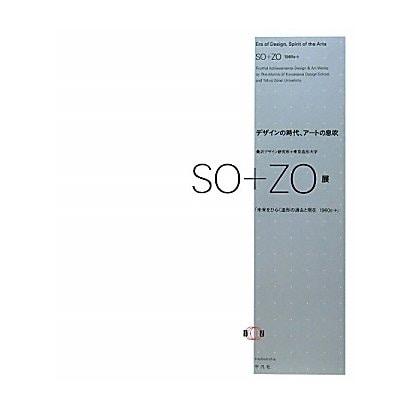SO+ZO展―「未来をひらく造形の過去と現在1960s→」 [単行本]