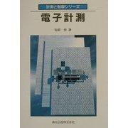 電子計測(計測と制御シリーズ〈2〉) [全集叢書]