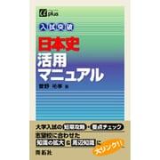 日本史活用マニュアル(αプラス入試突破) [全集叢書]