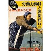労働力動員と強制連行(日本史リブレット) [全集叢書]