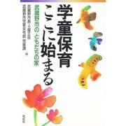 学童保育ここに始まる―武蔵野市の「ともだちの家」 [単行本]
