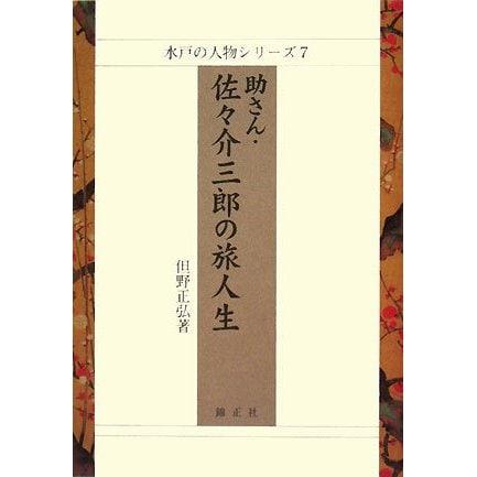 助さん・佐々介三郎の旅人生(水戸の人物シリーズ〈7〉) [全集叢書]