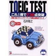 TOEIC TEST―これ1冊で730点突破 単語・文法・リスニング・リーディング対策と高得点テクニック(アスカカルチャー) [単行本]