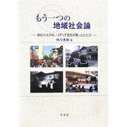 もう一つの地域社会論―酒田大火30年、「メディア文化の街」ふたたび [単行本]