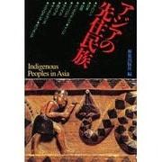 アジアの先住民族 [単行本]