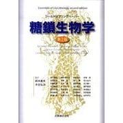 コールドスプリングハーバー糖鎖生物学 第2版 [単行本]