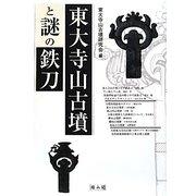 東大寺山古墳と謎の鉄刀 [単行本]