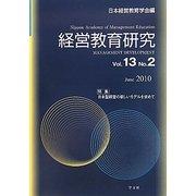 経営教育研究〈Vol.13 No.2〉特集 日本型経営の新しいモデルを求めて [全集叢書]