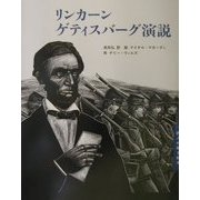 リンカーン ゲティスバーグ演説(詩人が贈る絵本〈2〉) [絵本]