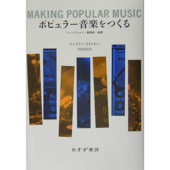 ポピュラー音楽をつくる―ミュージシャン・創造性・制度 [単行本]