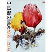 中島潔の世界-1968-2004(別冊太陽) [ムックその他]
