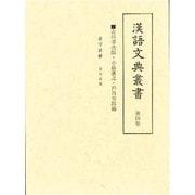 漢語文典叢書4