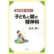 福祉現場で役立つ子どもと親の精神科 [単行本]